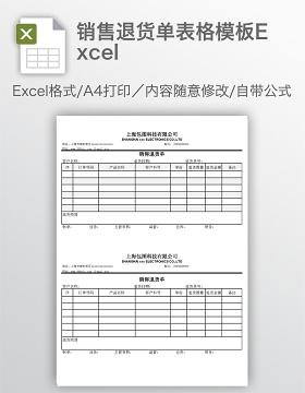 销售退货单表格模板Excel
