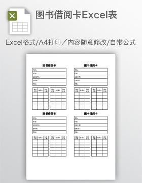 图书借阅卡Excel表