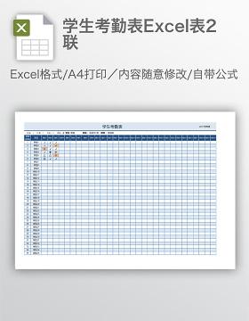 学生考勤表Excel表2联