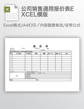 公司销售通用报价表EXCEL模版