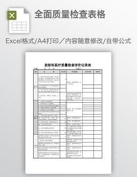 全面质量检查表格