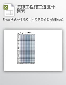 装饰工程施工进度计划表