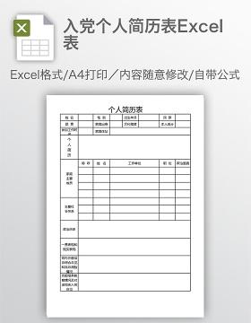 入党个人简历表Excel表