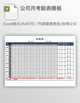 公司月考勤表模板