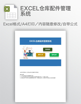 EXCEL仓库配件管理系统