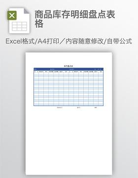 商品库存明细盘点表格