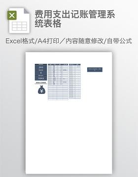 费用支出记账管理系统表格