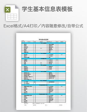 学生基本信息表模板