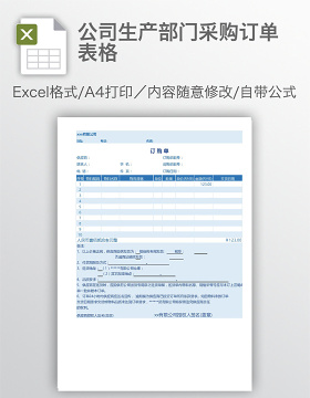公司生产部门采购订单表格