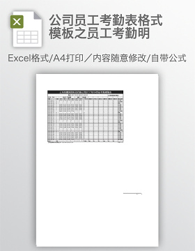公司员工考勤表格式模板之员工考勤明