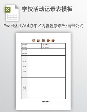 学校活动记录表模板