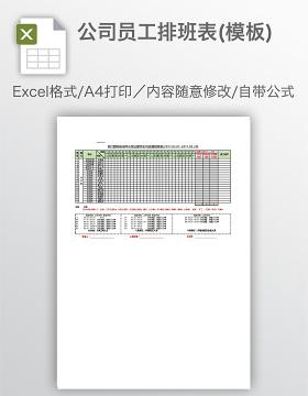 公司员工排班表(模板)