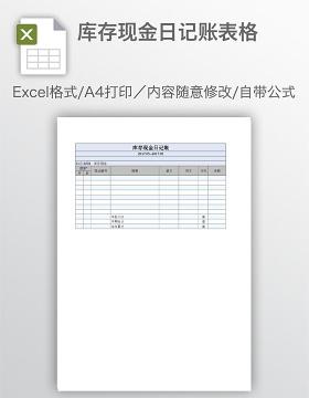 库存现金日记账表格