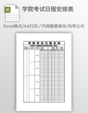 学院考试日程安排表