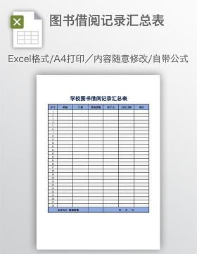 图书借阅记录汇总表