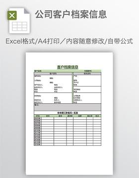 公司客户档案信息