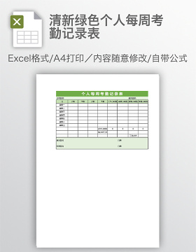 清新绿色个人每周考勤记录表