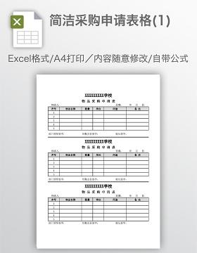 简洁采购申请表格(1)