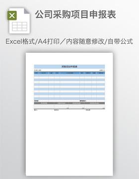 公司采购项目申报表