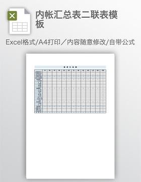 内帐汇总表二联表模板