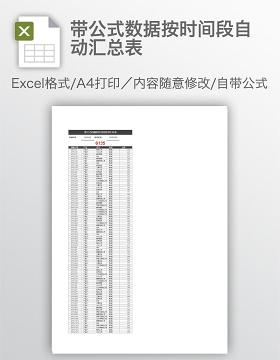 带公式数据按时间段自动汇总表