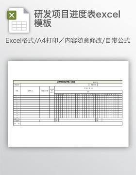研发项目进度表excel模板
