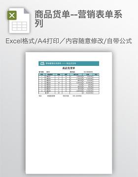 商品货单--营销表单系列