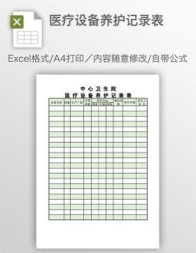 医疗设备养护记录表