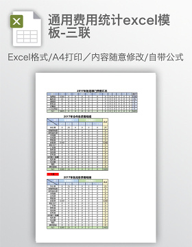 通用费用统计excel模板-三联
