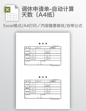 调休申请单-自动计算天数(A4纸)