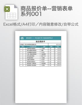商品报价单--营销表单系列001