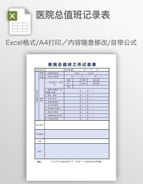 医院总值班记录表