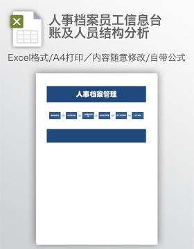 人事档案员工信息台账及人员结构分析