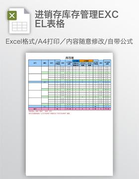 进销存库存管理EXCEL表格