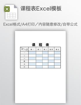 课程表Excel模板