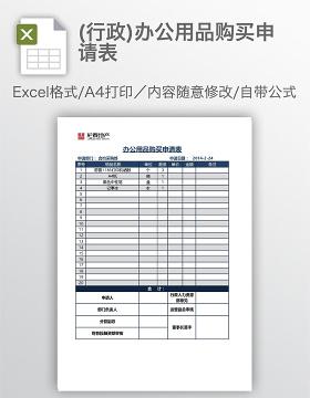 (行政)办公用品购买申请表