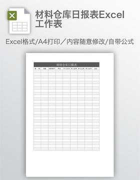 材料仓库日报表Excel工作表