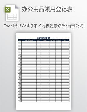 办公用品领用登记表