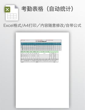 考勤表格(自动统计)
