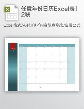 任意年份日历Excel表12联