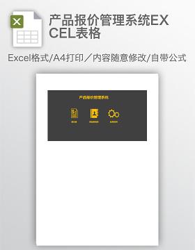 产品报价管理系统EXCEL表格