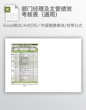 部门经理及主管绩效考核表(通用)