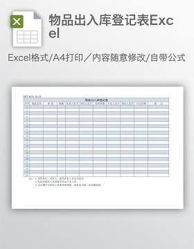 物品出入库登记表Excel