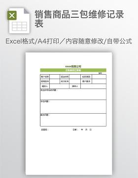 销售商品三包维修记录表