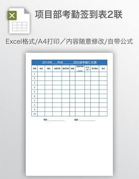 项目部考勤签到表2联