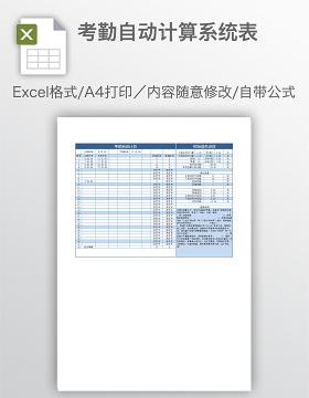 考勤自动计算系统表