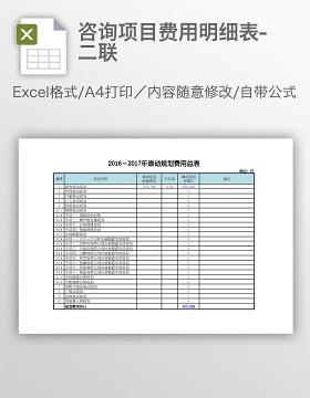 咨询项目费用明细表-二联