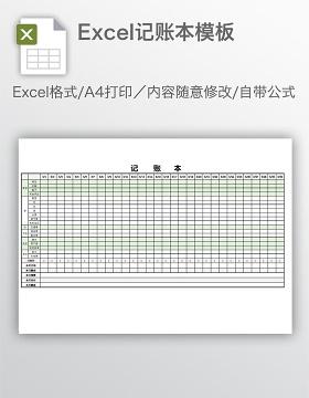 Excel记账本模板