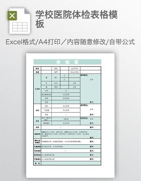 学校医院体检表格模板