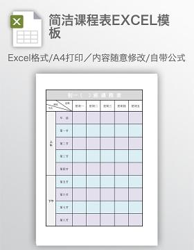 简洁课程表EXCEL模板
